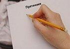 Как правильно написать и подать претензию