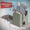 Капитальный ремонт домов: платить или не платить?