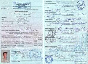 В центре Москвы торговали медсправками